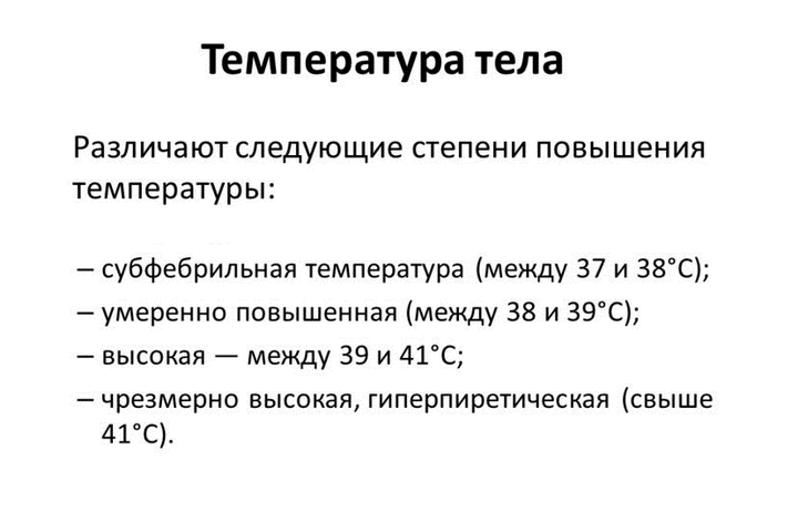 Температура у взрослого при ротовирусе